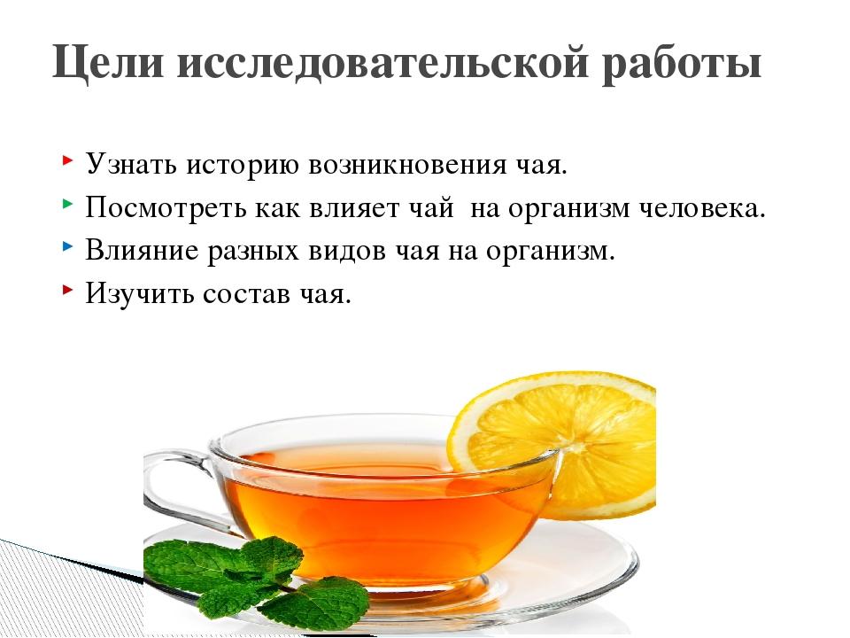 Узнать историю возникновения чая. Посмотреть как влияет чай на организм челов...