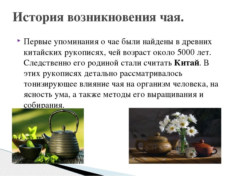 Первые упоминания о чае были найдены в древних китайских рукописях, чей возра...