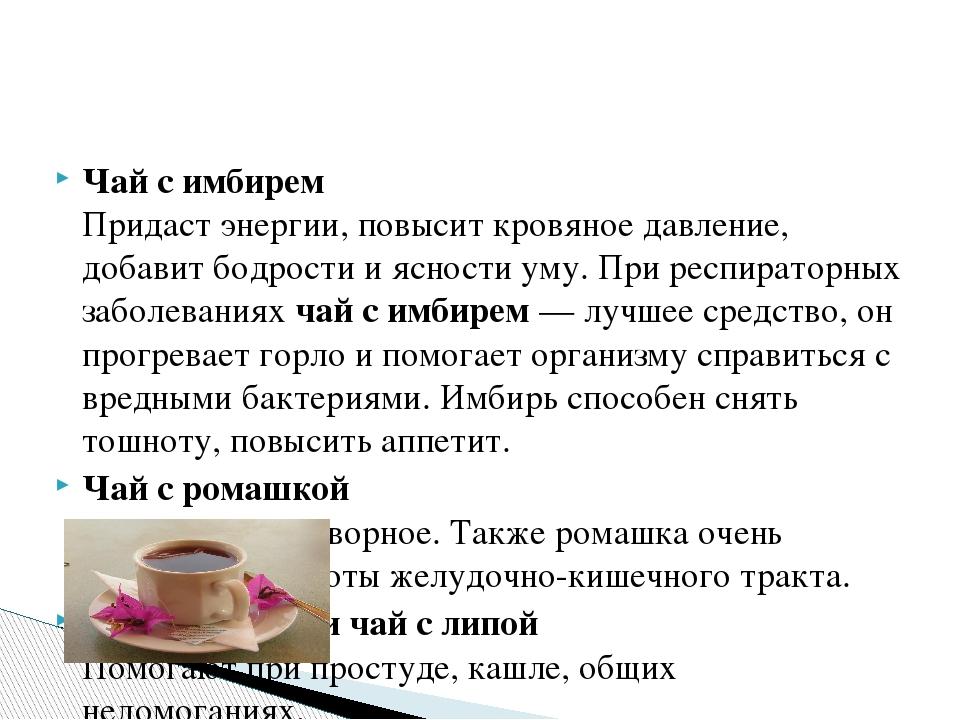 Чай с имбирем Придаст энергии, повысит кровяное давление, добавит бодрости и...