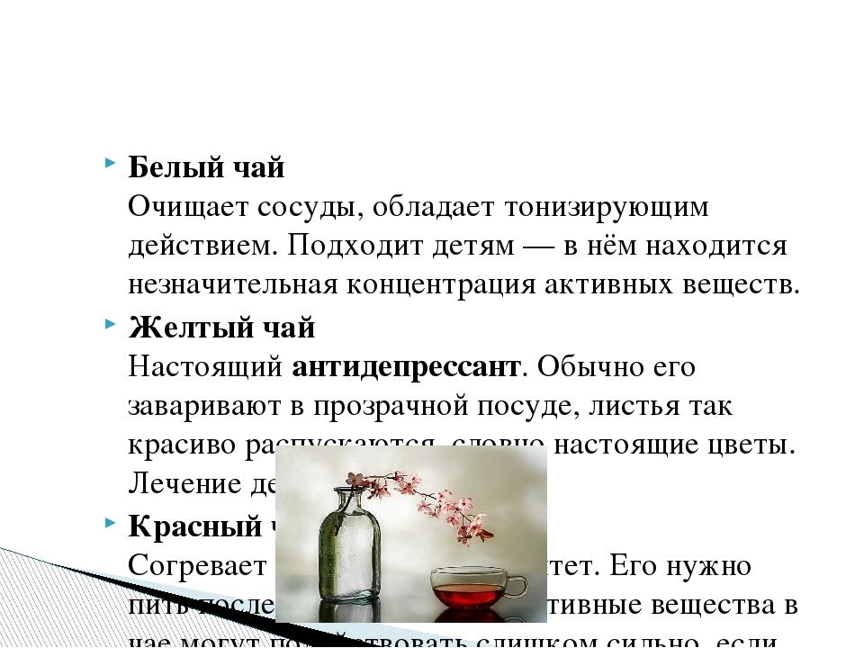 Белый чай Очищает сосуды, обладает тонизирующим действием. Подходит детям — в...