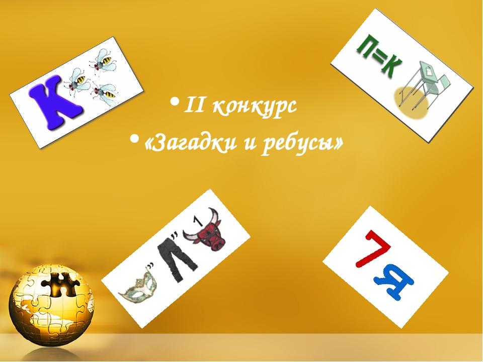Конкурсы на головоломку