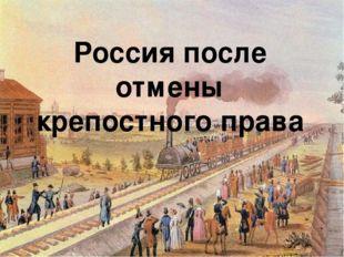 Россия после отмены крепостного права