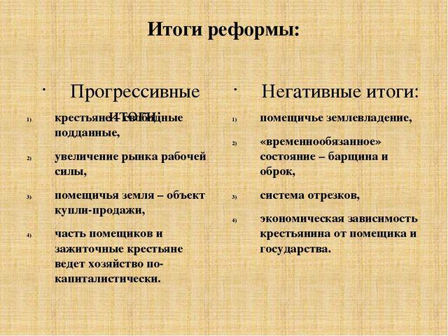 Итоги реформы: Прогрессивные итоги: