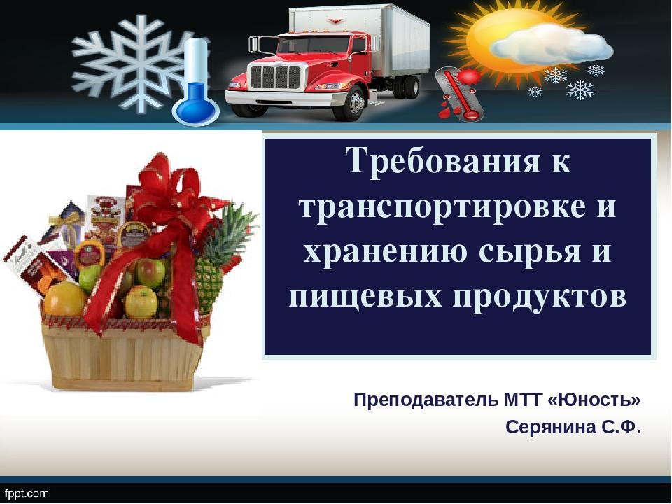 Требования к транспортировке и хранению сырья и пищевых продуктов Преподавате...
