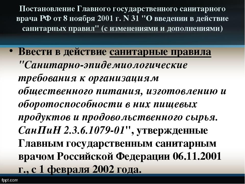 Постановление Главного государственного санитарного врача РФ от 8 ноября 2001...