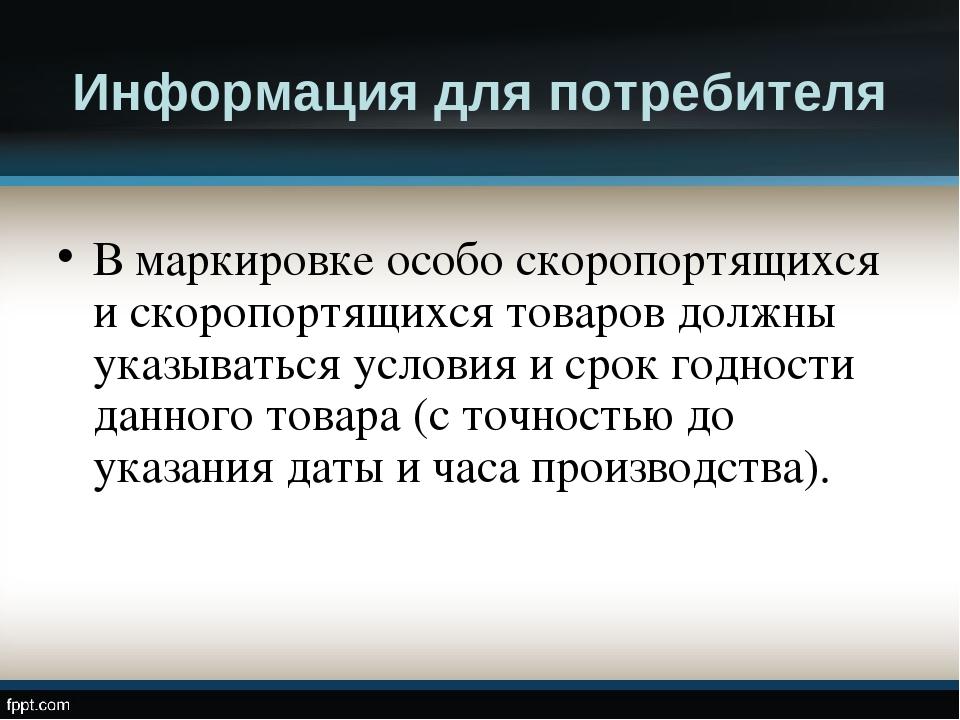 Информация для потребителя В маркировке особо скоропортящихся и скоропортящих...