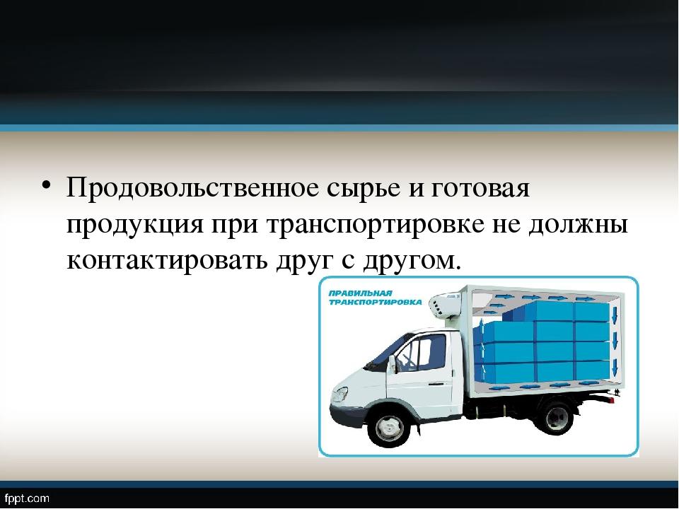 Продовольственное сырье и готовая продукция при транспортировке не должны ко...