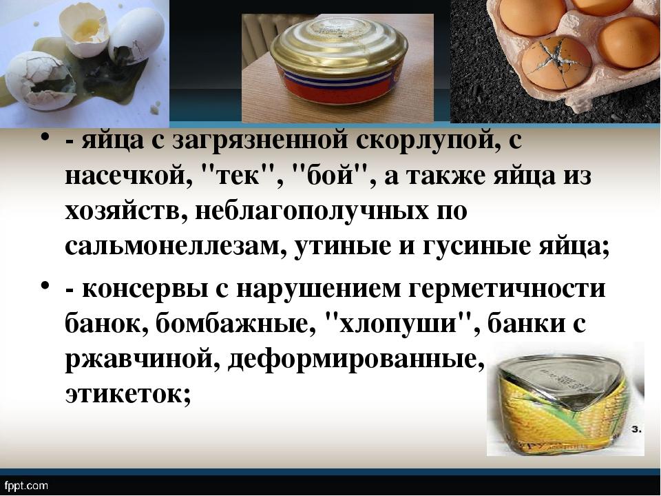 """- яйца с загрязненной скорлупой, с насечкой, """"тек"""", """"бой"""", а также яйца из хо..."""