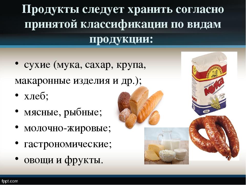 Продукты следует хранить согласно принятой классификации по видам продукции:...