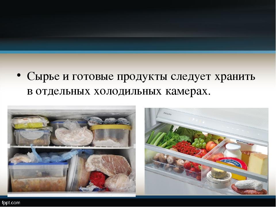 Сырье и готовые продукты следует хранить в отдельных холодильных камерах.