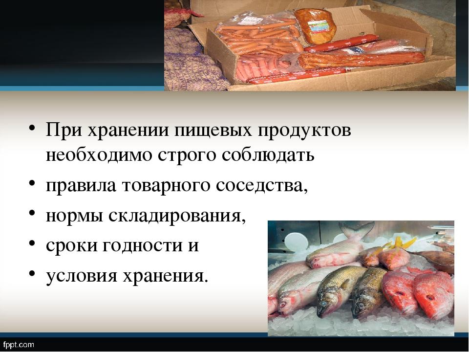 При хранении пищевых продуктов необходимо строго соблюдать правила товарного...