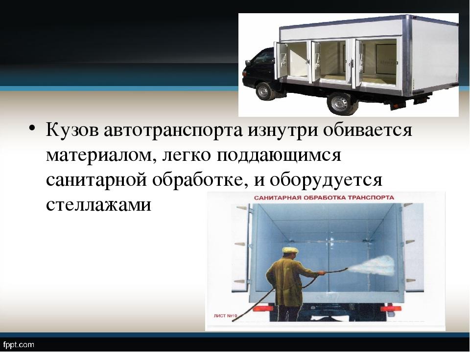 Кузов автотранспорта изнутри обивается материалом, легко поддающимся санитар...