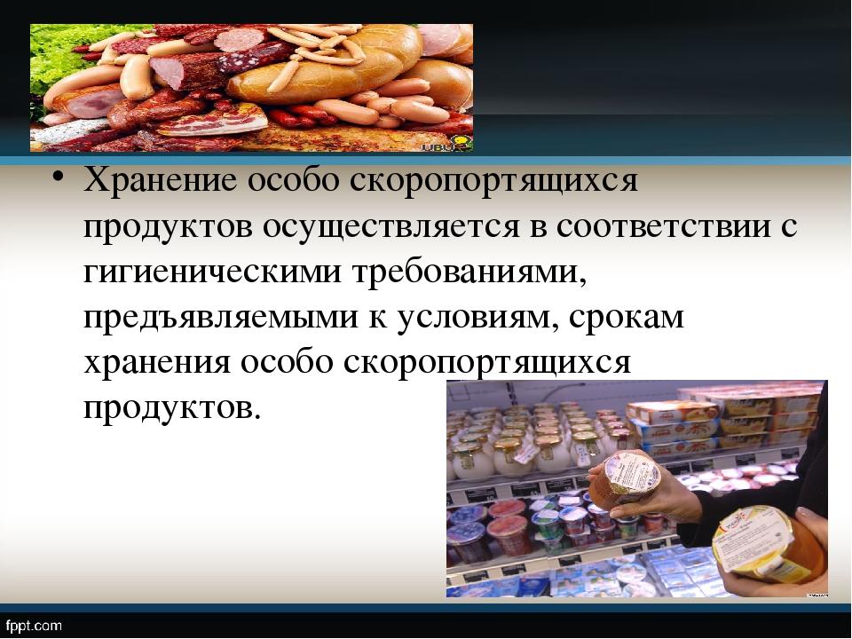 Хранение особо скоропортящихся продуктов осуществляется в соответствии с гиги...