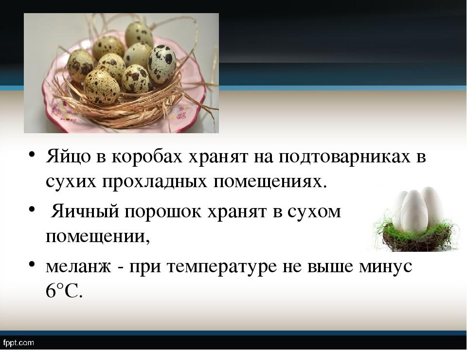 Яйцо в коробах хранят на подтоварниках в сухих прохладных помещениях. Яичный...