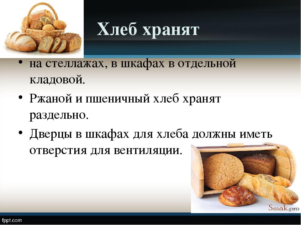 Хлеб хранят на стеллажах, в шкафах в отдельной кладовой. Ржаной и пшеничный х...