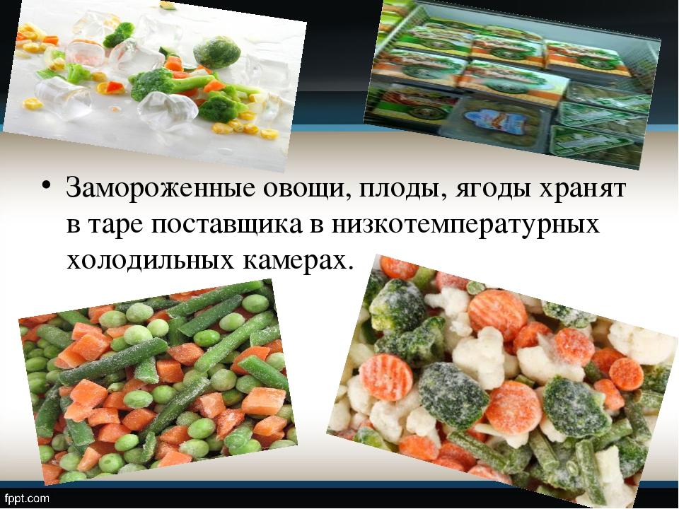 Замороженные овощи, плоды, ягоды хранят в таре поставщика в низкотемпературн...