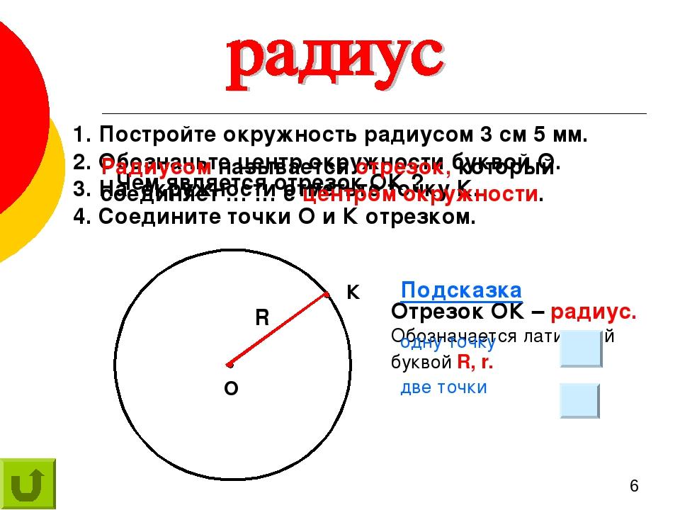 Как сделать из круга букву