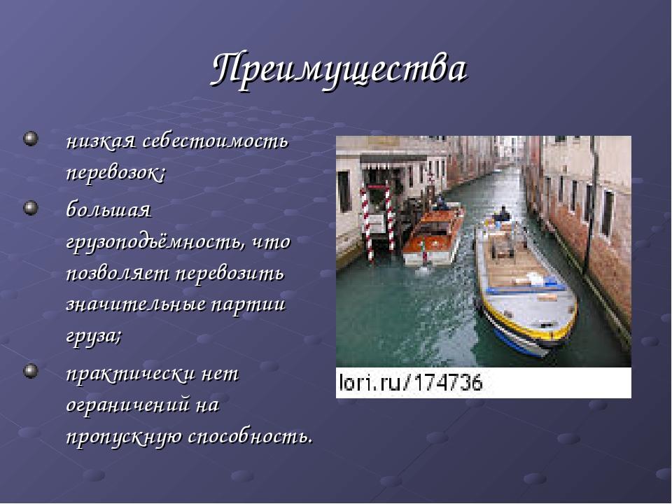Гостевой дом морской транспорт презентация по географии женщины