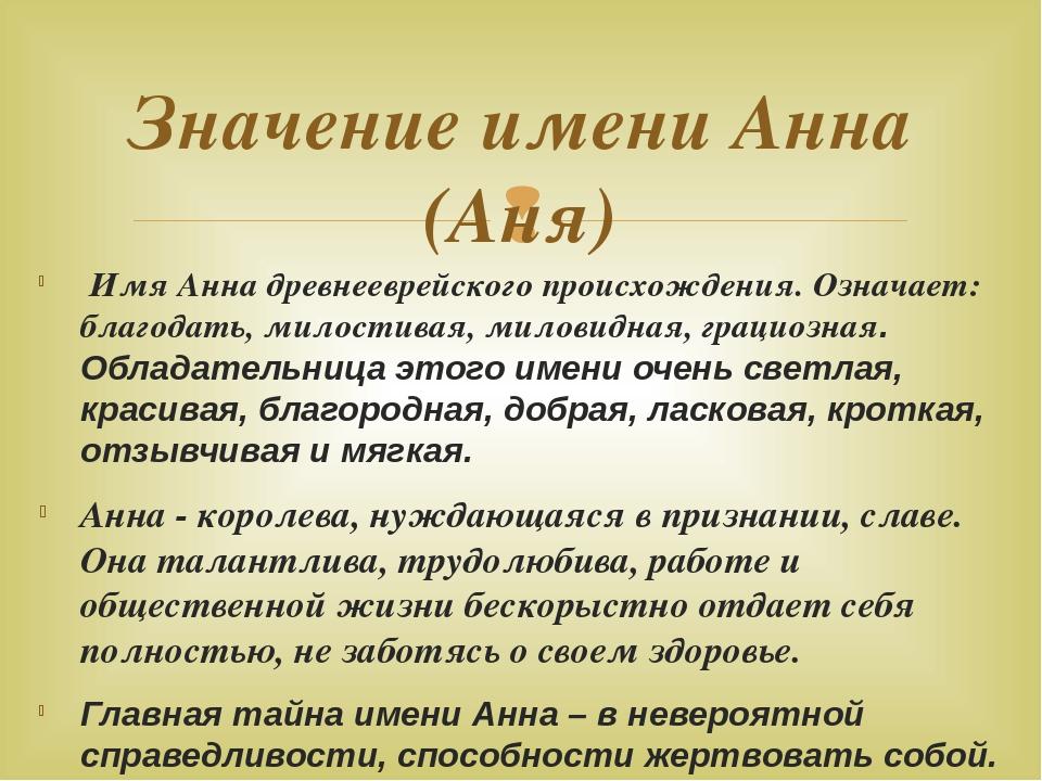chto-oznachaet-imya-anna