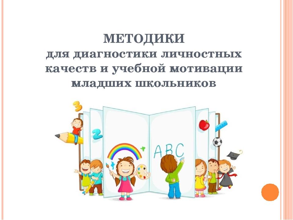 Методика для диагностики учебной мотивации школьников ...