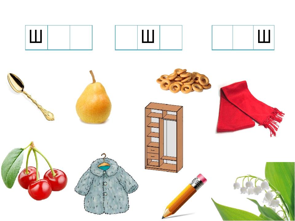 Картинки на автоматизацию звука ш в словах