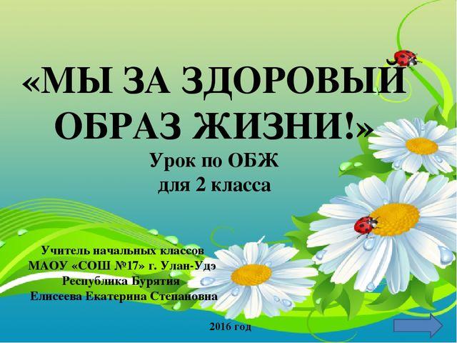 «МЫ ЗА ЗДОРОВЫЙ ОБРАЗ ЖИЗНИ!» Урок по ОБЖ для 2 класса Учитель начальных fc34609176f