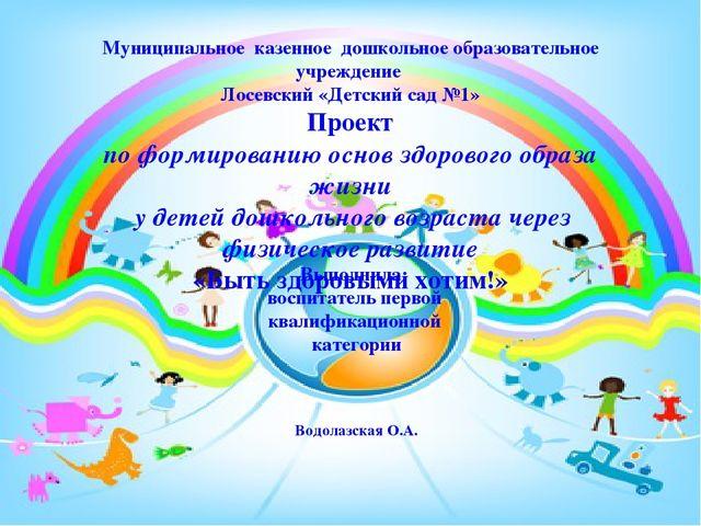 Муниципальное казенное дошкольное образовательное учреждение Лосевский «Де.. 958fb57d942