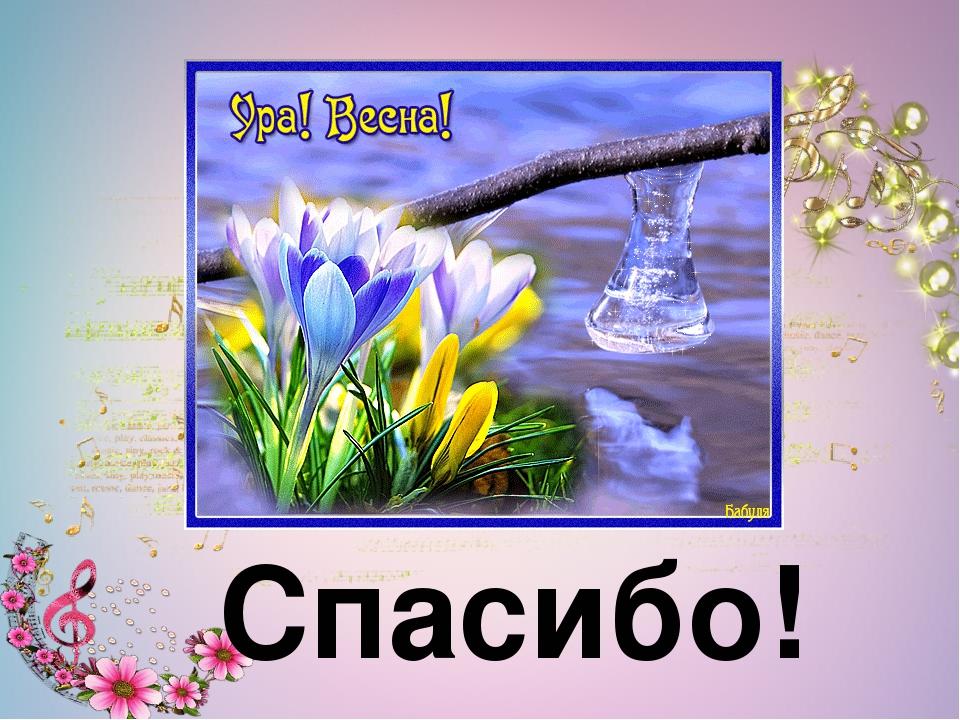 Спасибо за поздравление с весной