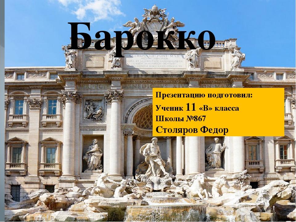 лучшие достижения итальянского барокко презентация
