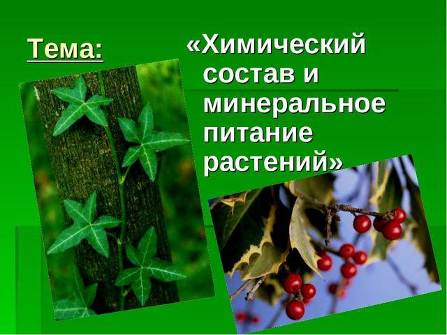 6 класс пономарева доклад на тему минеральное питание растений