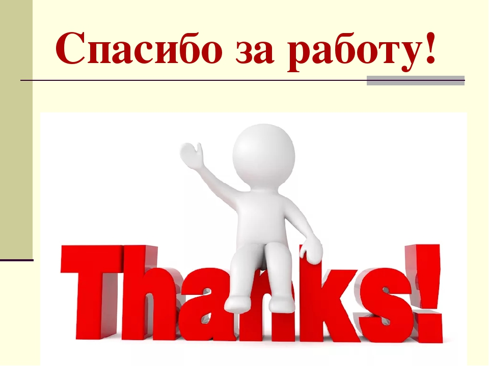 игрок человечки спасибо за внимание картинки санатории