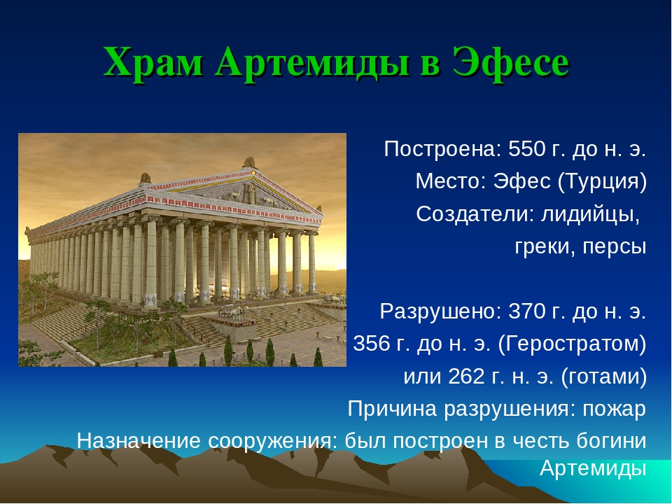 Чудеса света древней эллады доклад