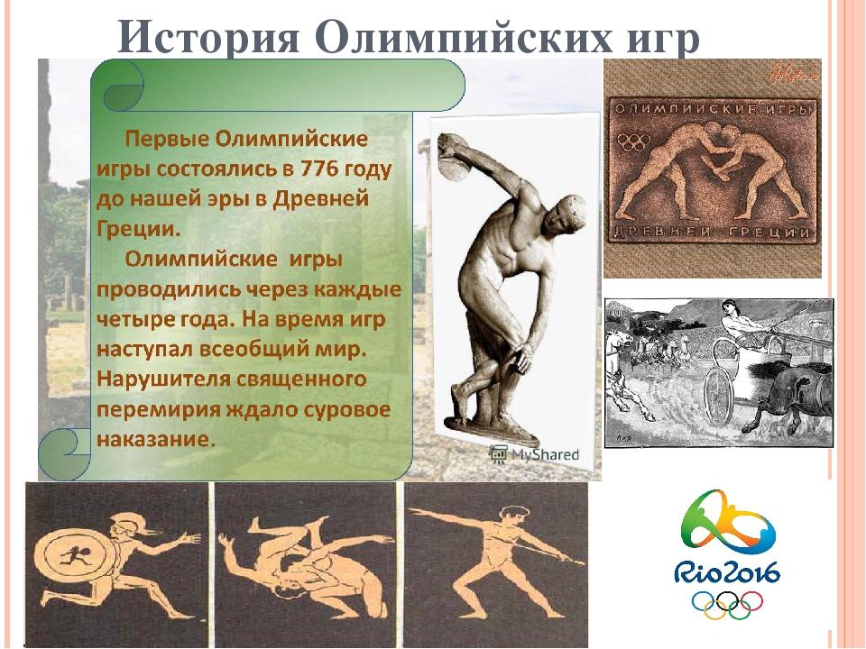 Олимпийские игры история возникновения в картинках