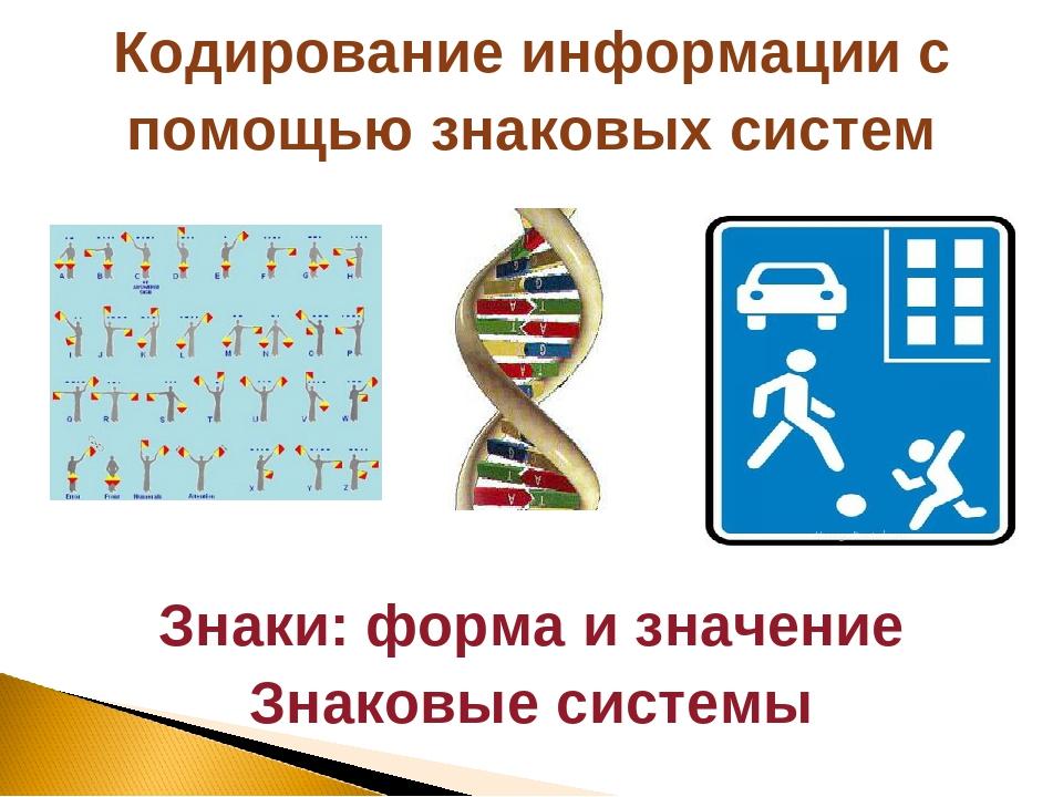 Кодирование информации с помощью знаков