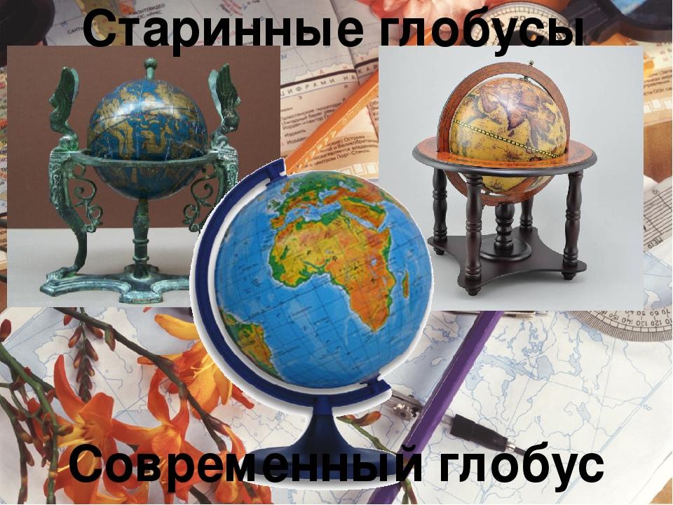 Старинные глобусы Современный глобус