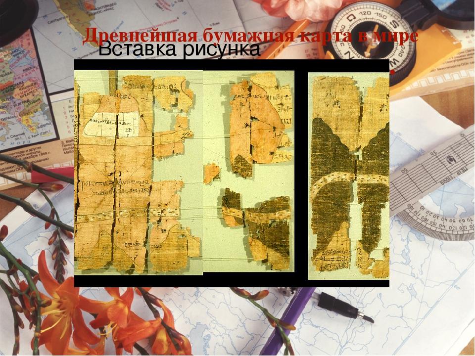 Древнейшая бумажная карта в мире – Туринская папирусная карта.