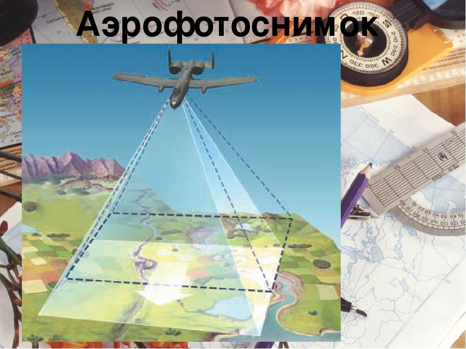 Аэрофотоснимок