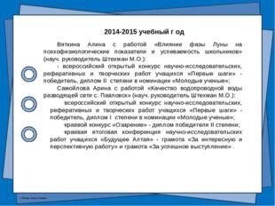 2014-2015 учебный г од Вяткина Алина с работой «Влияние фазы Луны на психофиз