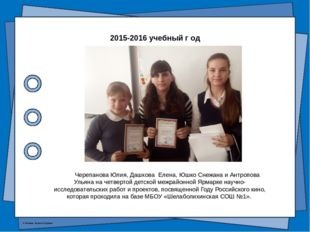 Черепанова Юлия, Дашкова Елена, Юшко Снежана и Антропова Ульяна на четвертой