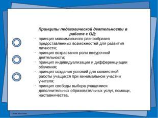Принципы педагогической деятельности в работе с ОД: принцип максимального раз