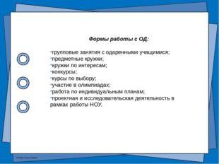 Формы работы с ОД: групповые занятия с одаренными учащимися; предметные круж