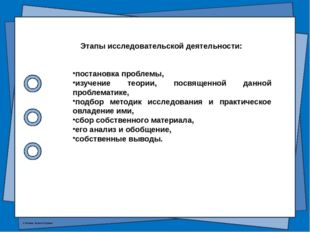 Этапы исследовательской деятельности: постановка проблемы, изучение теории, п