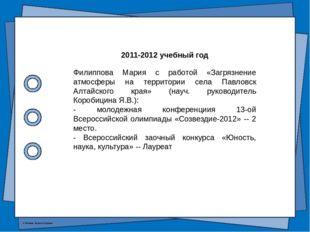 2011-2012 учебный год Филиппова Мария с работой «Загрязнение атмосферы на тер