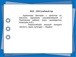 2012 – 2013 учебный год Куренинова Виктория с проектом по биологии «Динамика