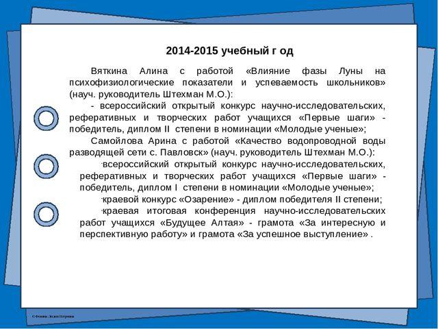 2014-2015 учебный г од Вяткина Алина с работой «Влияние фазы Луны на психофиз...