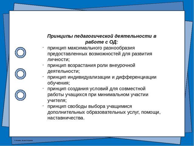 Принципы педагогической деятельности в работе с ОД: принцип максимального раз...