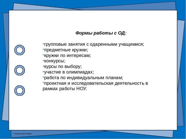 Формы работы с ОД: групповые занятия с одаренными учащимися; предметные круж...