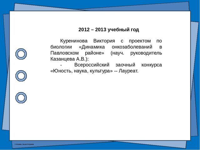 2012 – 2013 учебный год Куренинова Виктория с проектом по биологии «Динамика...