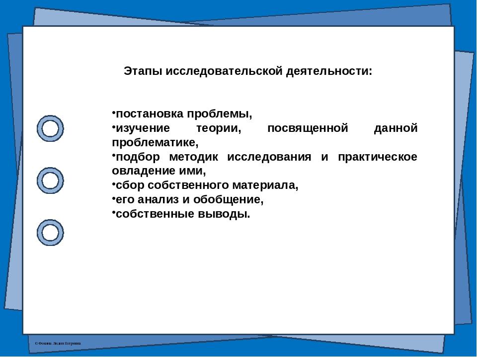 Этапы исследовательской деятельности: постановка проблемы, изучение теории, п...