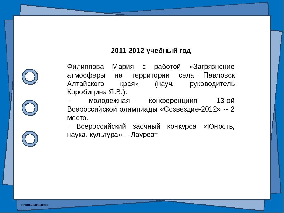 2011-2012 учебный год Филиппова Мария с работой «Загрязнение атмосферы на тер...